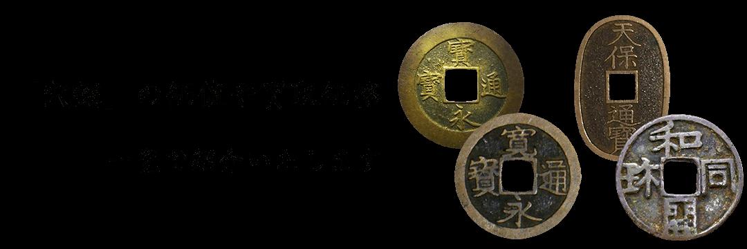 穴銭買取情報・価値・概要を一覧でご紹介