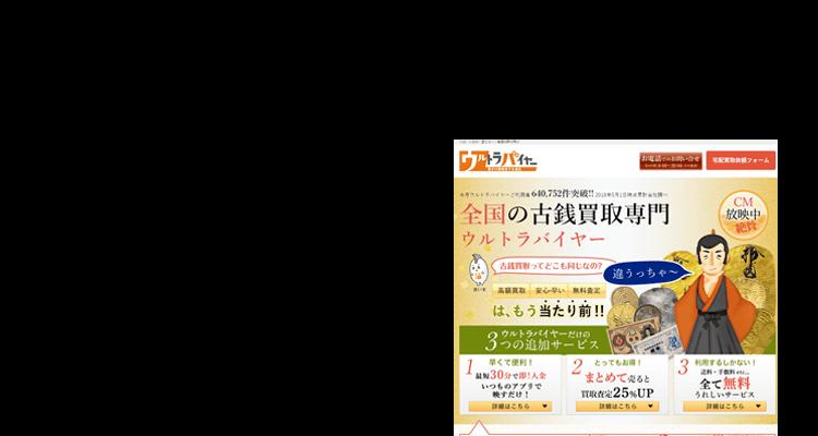 古銭買取におけるウルトラバイヤーの口コミ・評判