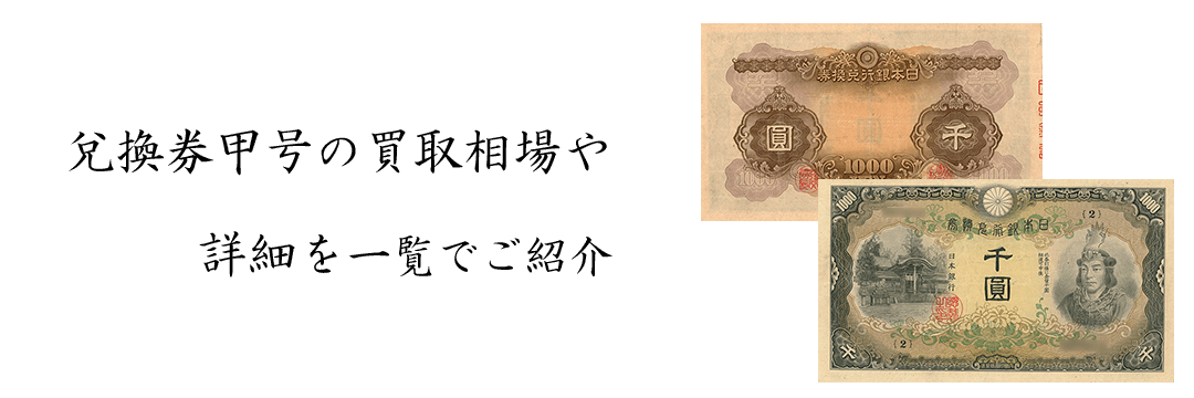 古紙幣・旧紙幣である兌換券甲号の買取情報や価値、概要をご紹介
