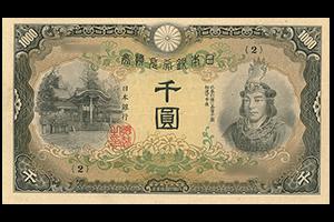 兌換券甲号1000円表面
