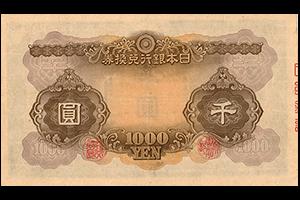 兌換券甲号1000円裏面