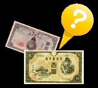 不換紙幣について