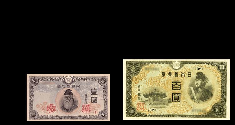 古紙幣・旧紙幣である不換紙幣の買取情報や価値、概要をご紹介