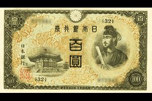 不換紙幣100円表面