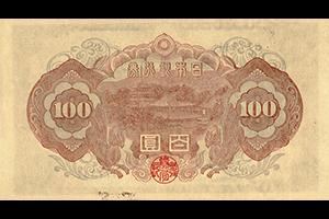不換紙幣100円裏面