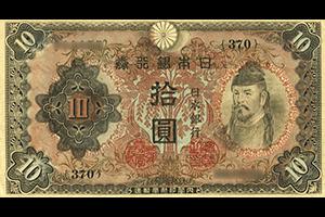 不換紙幣10円表面