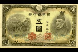 不換紙幣5円表面