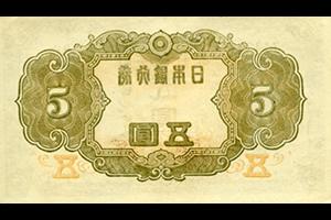不換紙幣5円裏面