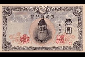 不換紙幣1円表面