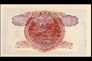 不換紙幣1円裏面