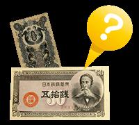 旧紙幣(古紙幣)