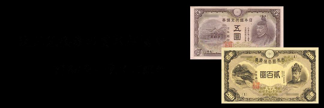 古紙幣・旧紙幣である改正兌換券の買取情報や価値、概要をご紹介