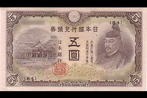 改正兌換券10円表面