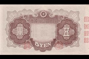 改正兌換券10円裏面