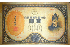 改造兌換銀行券100円表面