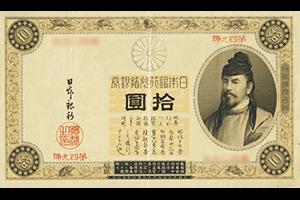 改造兌換銀行券10円表面
