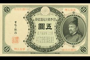 改造兌換銀行券5円表面
