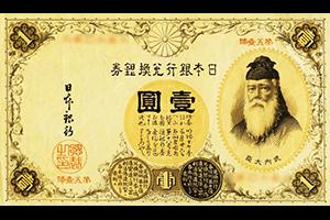 改造兌換銀行券1円表面