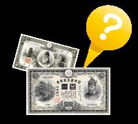 甲号兌換銀行券の歴史について