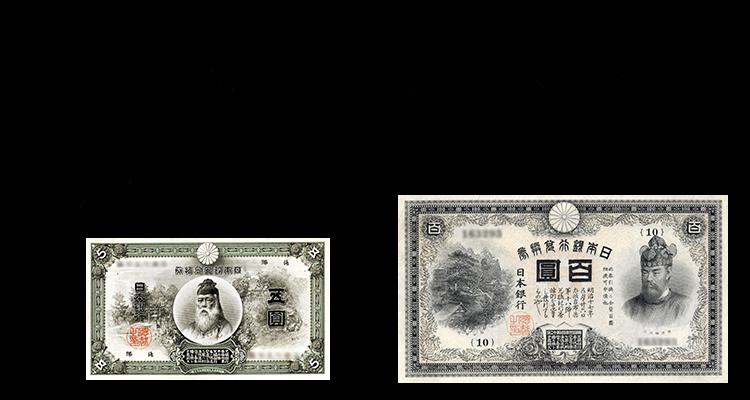 古紙幣・旧紙幣である甲号兌換銀行券の買取情報や価値、概要をご紹介