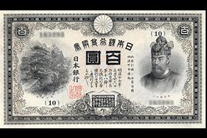 甲号兌換銀行券20円表面