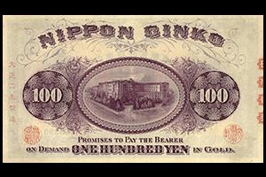 甲号兌換銀行券20円裏面