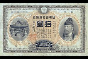 甲号兌換銀行券10円表面