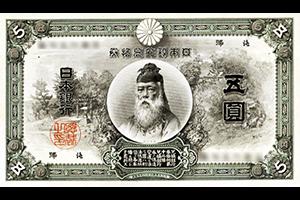 甲号兌換銀行券5円表面