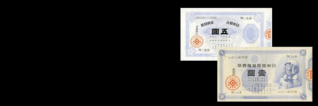 古紙幣・旧紙幣である旧兌換銀行券の買取情報や価値、概要をご紹介
