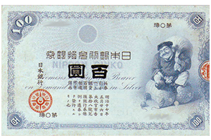 旧兌換銀行券20円表面