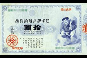 旧兌換銀行券10円表面