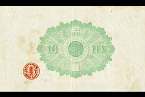 旧兌換銀行券10円裏面
