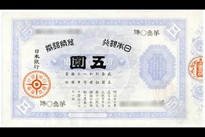 旧兌換銀行券5円表面