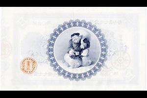 旧兌換銀行券5円裏面