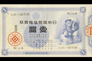 旧兌換銀行券2円表面