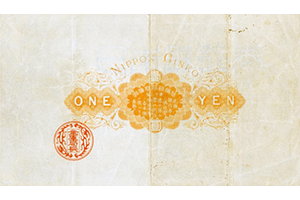 旧兌換銀行券2円裏面