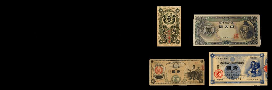 旧紙幣(古紙幣)買取情報・価値・概要を一覧でご紹介