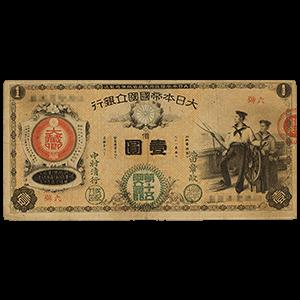 新国立銀行券