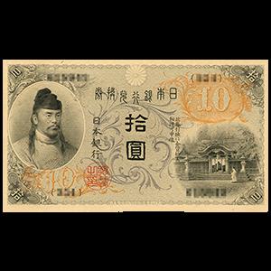大正号兌換銀行券