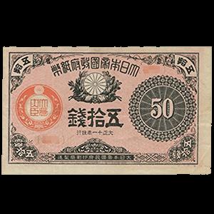 大正小額紙幣