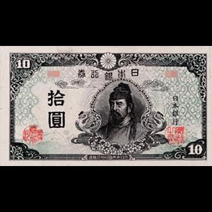 再改正不換紙幣10円