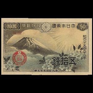 政府紙幣(小額政府紙幣)