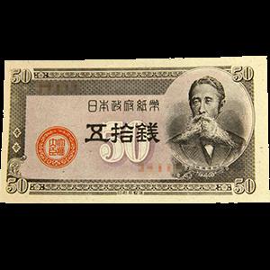 政府紙幣B号