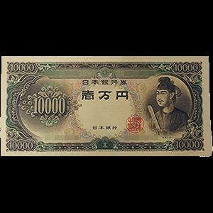 日本銀行券C号