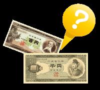 日本銀行券B号について