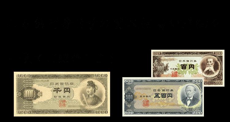 古紙幣・旧紙幣である日本銀行券B号の買取情報や価値、概要をご紹介