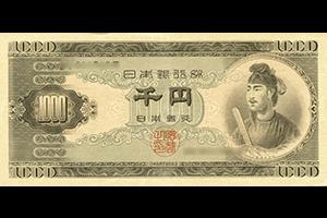 日本銀行券B号1000円表面