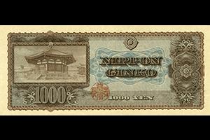 日本銀行券B号1000円裏面
