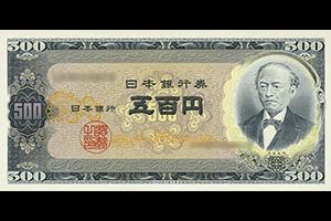 日本銀行券B号500円表面
