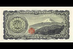 日本銀行券B号500円裏面